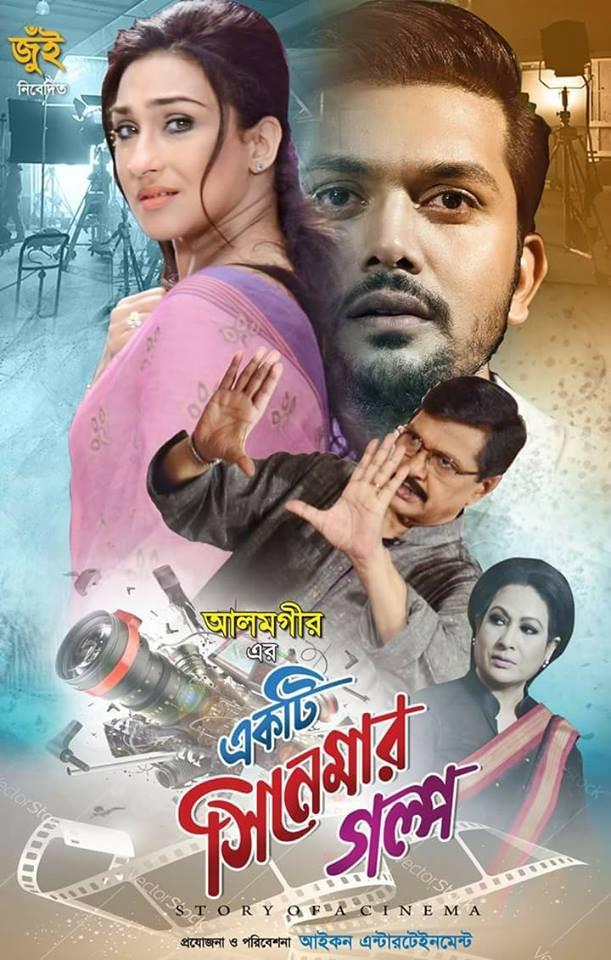Ekti Cinemar Golpo ( 2019) Bangla Full Movie Download 720P HD-Rip   1GB Download