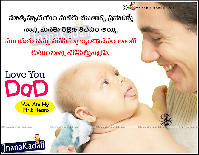 Here is nanna kavithalu,Father quotes in telugu, Mother quotes in telugu, Nice inspirational Quotes about father and mother, Nice Relationship quotes in telugu, Beautiful telugu relationship quotes, Best Father quotes in telugu, Best Mother quotes in telugu, Amma kavitalu, nanna kavitalu telugulo.