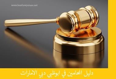 دليل المحامين في ابوظبي دبي الامارات