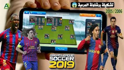 طريقة إضافة فريق اساطير برشلونة في دريم ليج dls 2019 بالتشكيلة المرعبة لسنة 2005 / 2006