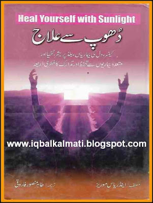 Heal Your Self with Sunlight by Andreas Moritz in Urdu