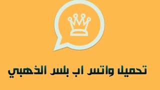 تنزيل واتس اب الذهبي واتساب بلس ضد الحظر 7.90 Whatsapp Gold ...