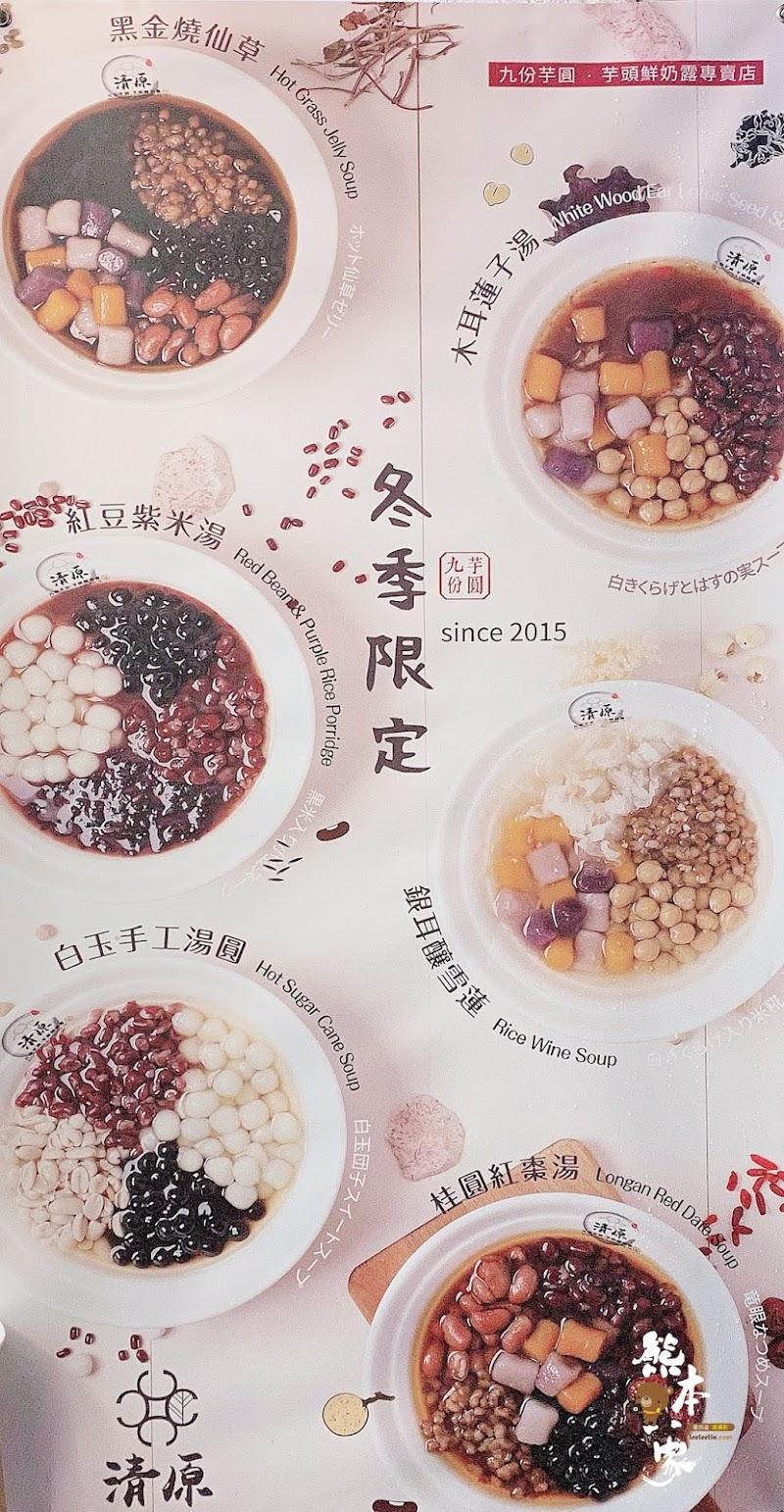 清原芋圓·芋頭鮮奶露專賣店菜單MENU|三峽和平街美食