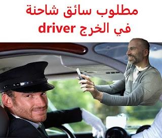وظائف السعودية مطلوب سائق شاحنة في الخرج driver