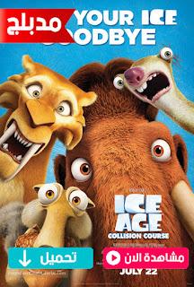 مشاهدة وتحميل فيلم العصر الجليدي مسار التصادم Ice Age: Collision Course 2016 مدبلج عربي