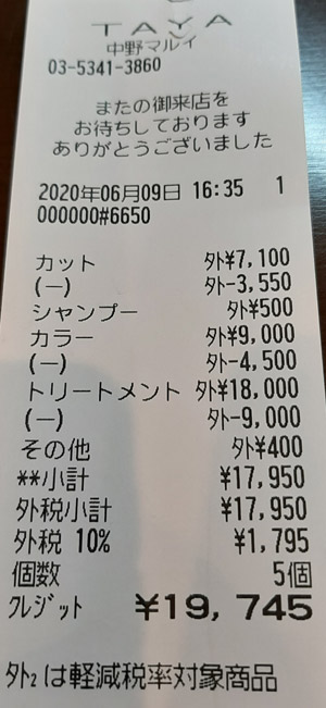 TAYA 中野マルイ店 2020/6/9 利用のレシート