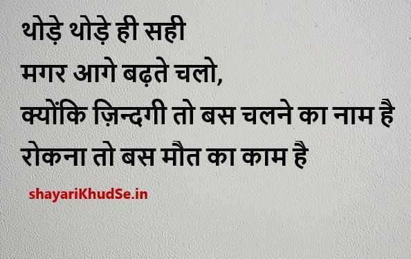 life shayari in hindi photos, life sad shayari in hindi Images, best life shayari in hindi Images