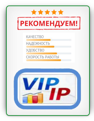 Зарегистрироваться на vipip