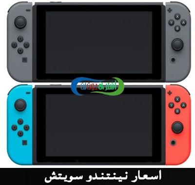 اسعار نينتندو سويتش Nintendo Switch 2018 بجميع الدول العربية