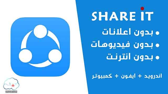 تحميل shareit الاصدار القديم بدون اعلانات