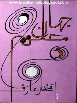 Jahan e Maloom by Iftikhar Arif Urdu Potery Book