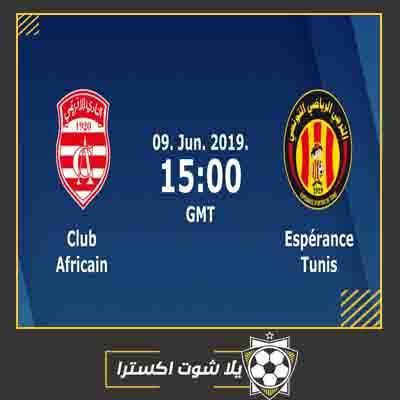 مشاهدة مباراة الترجي والأفريقي