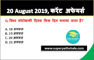 Daily Current Affairs Quiz 20 August 2019 in Hindi
