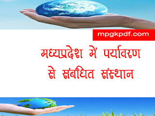mp me environment se sambandhit sansthan