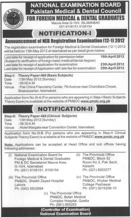 PMDC-Exam-Test-DAte-for-foreign-Medical-and-dental-students