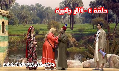 مسرح مصر الموسم الثانى , الحلقة الرابعه 4 [  اثار جانبية ] كوميديا ساخرة جدا