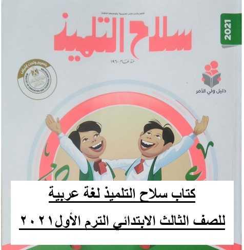 تحميل كتاب سلاح التلميذ فى اللغة العربية للصف الثالث الابتدائي المنهج الجديد الترم الأول2021