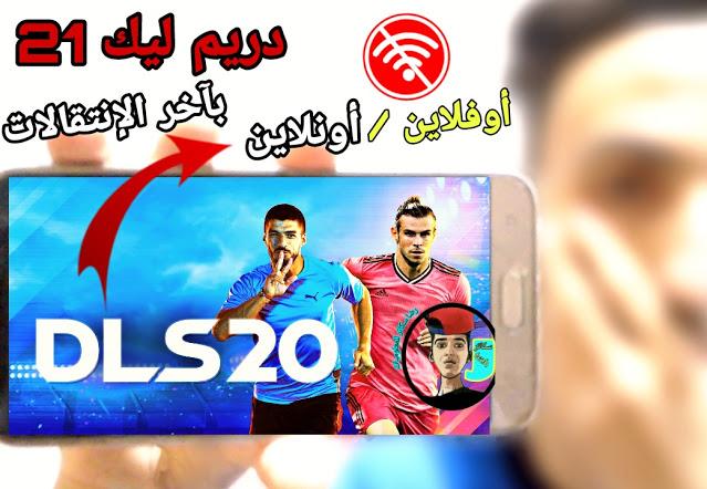 تحميل لعبة دريم ليج 2021 بدون إنترنت للاندرويد من ميديا فاير  Dream league soccer 2021