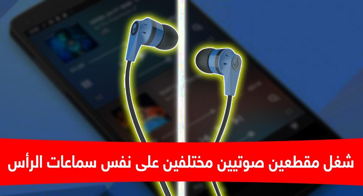 تطبيق SplitCloud لتشغيل مقطعين صوتيين في نفس الوقت على نفس سماعات الرأس