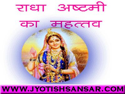 radha ashtmi ka mahattw in hindi