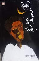 marathi-poetry-books, vishnu-solanke-amravati, marathi-poem