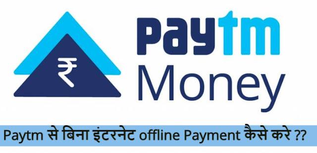 https://www.technoearning.in/2019/09/paytm-offline-payment.html
