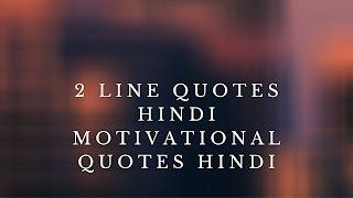 2 line Quotes hindi Motivational quotes hindi