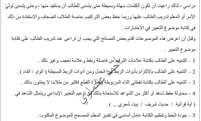 موضوعات التعبير لغة عربية للمرحلة المتوسطة إعداد أحمد عشماوي