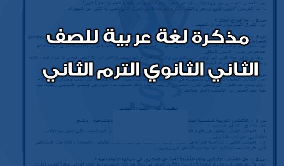 مذكرة مادة اللغة العربية للصف الثاني الثانوى الترم التاني 2020