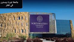 جامعة نورث وسترن الأمريكية