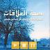 تحميل كتاب صحة العلاقات  pdf  مجانا 2019