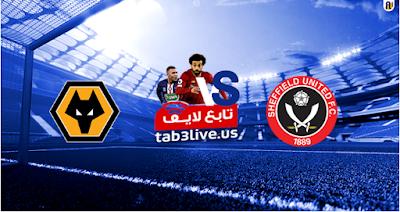 مشاهدة مباراة شيفيلد يونايتد وولفرهامبتون بث مباشر بتاريخ 08-07-2020 الدوري الانجليزي