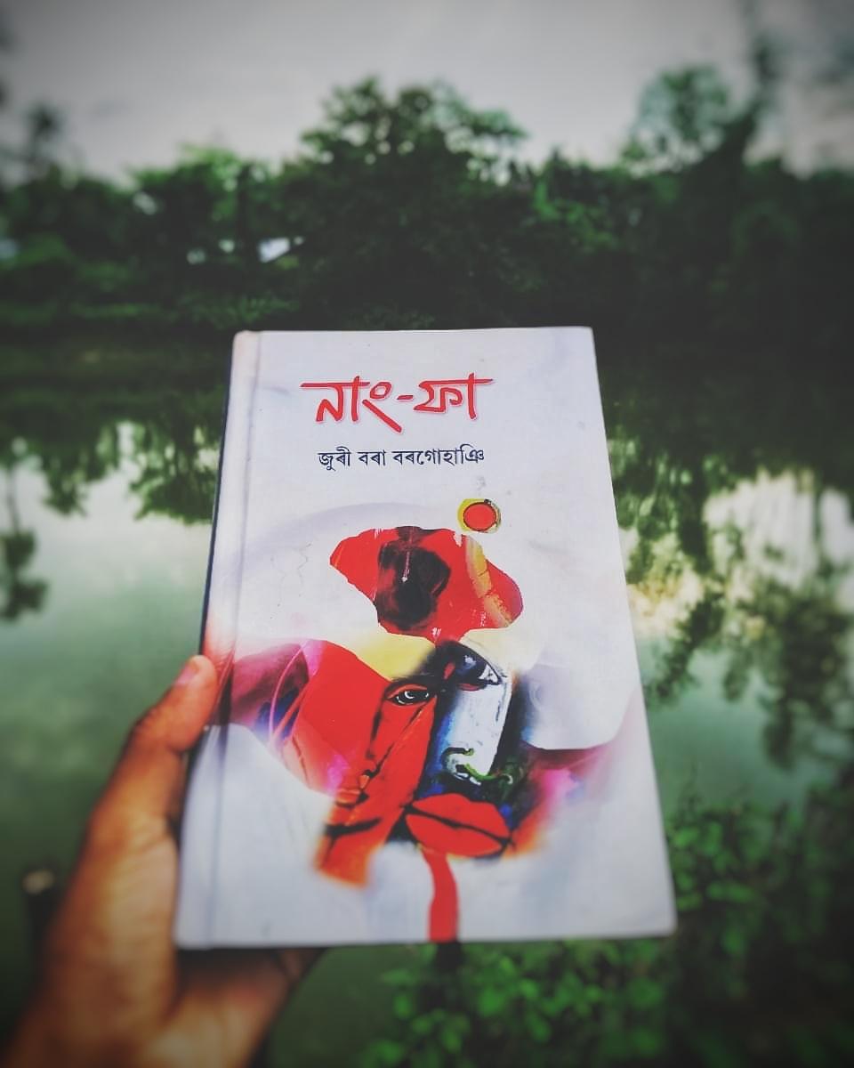 Assamese Book Summary : নাং-ফা