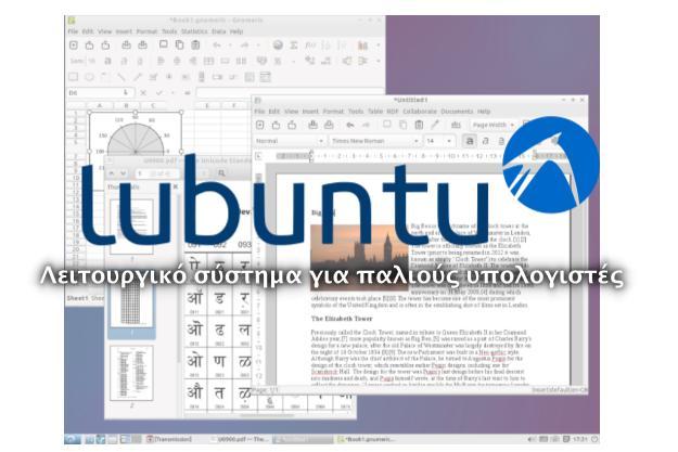 Lubuntu για παλιούς υπολογιστές