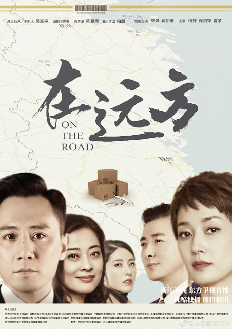 on the road cdrama poster