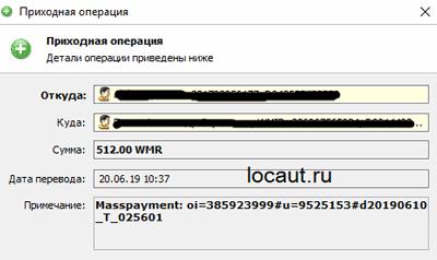 Выплата 512 рублей