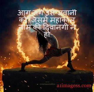mahadev shayari image,