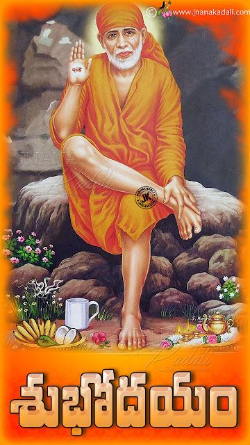 good morning quotes in telugu, saibaba images free download, subhodayam in telugu