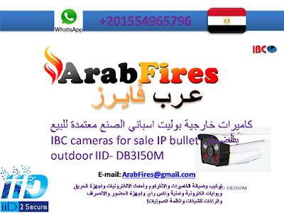 كاميرات خارجية بوليت اسباني الصنع معتمدة للبيع بالضمان IBC cameras for sale IP bullet outdoor IID- DB3I50M