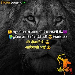 Adivasi High Attitude Shayari Status In Hindi 2021