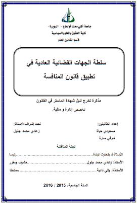 مذكرة ماستر : سلطة الجهات القضائية العادية في تطبيق قانون المنافسة PDF