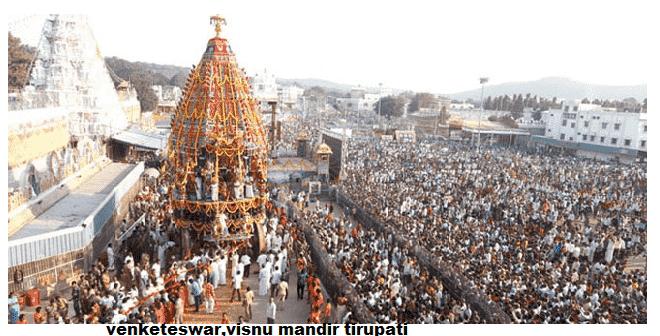 tirupati-balaji-temple-gk-in-hindi