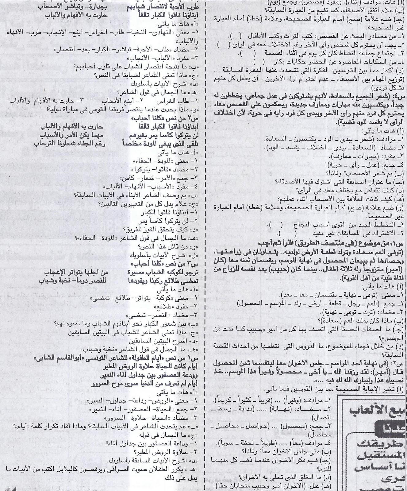بنك سؤال وجواب لغة عربية الشهادة الابتدائية لن يخرج عنة امتحان اخر العام - ملحق الجمهورية 7/5/2016 4