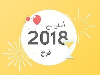 2018 احلى مع فرح