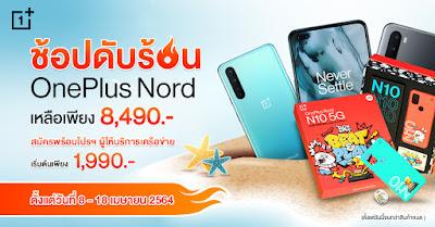 สงกรานต์นี้ OnePlus ส่งโปรฮอต ดับร้อน! OnePlus Nord N10 5G เพียง 8,490 บาท สมัครพร้อมโปรฯ เหลือเพียง 1,990 บาท ตั้งแต่ 8 - 18 เมษายนนี้!