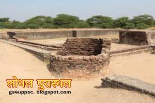 Lothal site