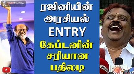 Vijayakanth's perfect reply for Rajini's political entry!