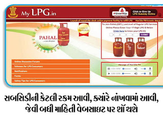 How to Check LPG Subsidy Account Number Online - Step By Step