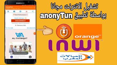 تشغيل الانترنت مجانا على اتصالات المغرب -انوي -اورنج
