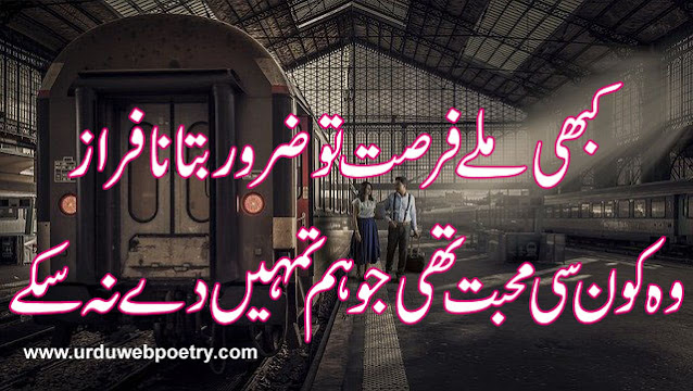Ahmad Faraz Sad Poetry In Urdu
